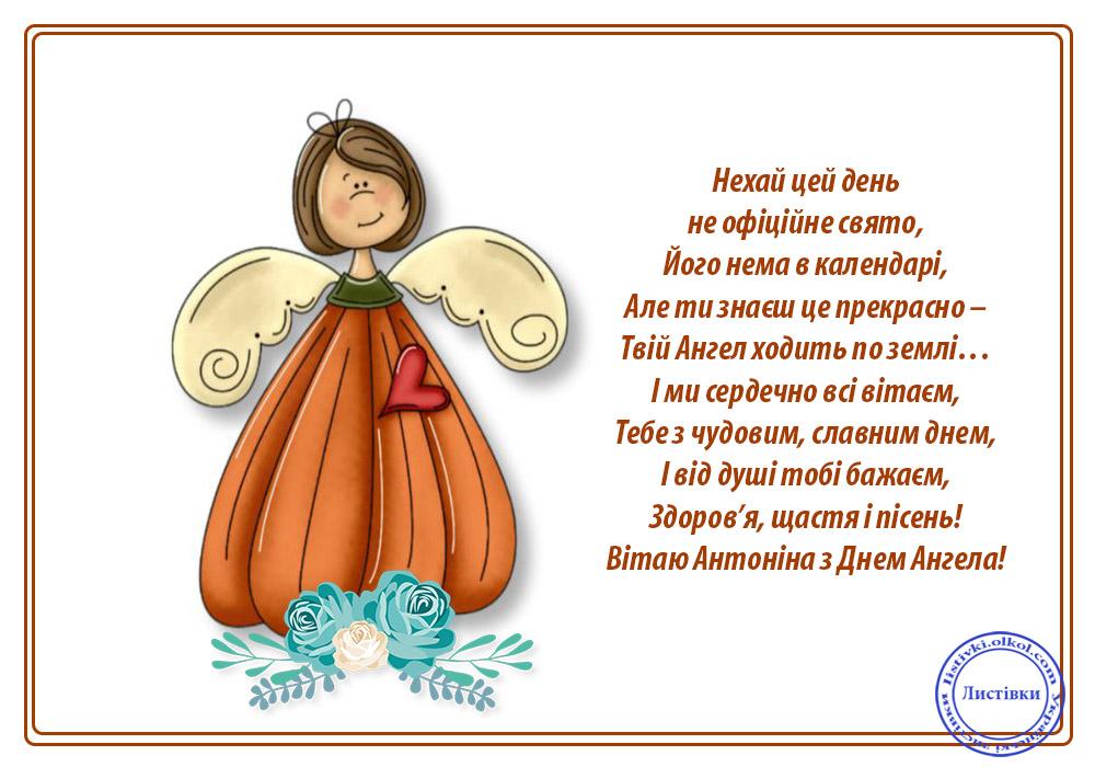 Прикольна листівка з Днем Ангела Антоніни