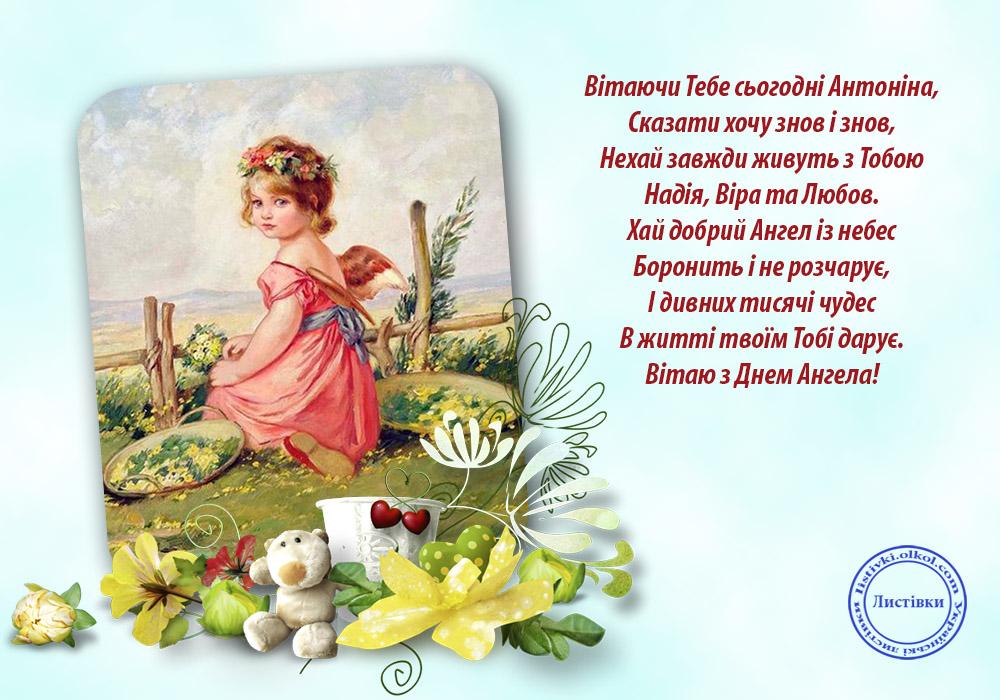 З Днем Ангела Антоніна - вітальна листівка