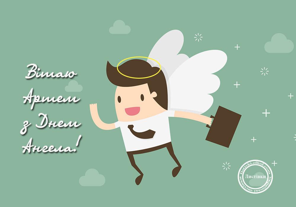 Вітальні листівки з Днем Ангела Артема