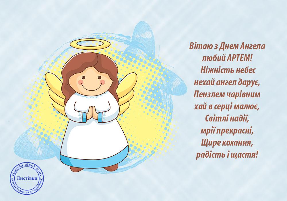 Українська відкритка з Днем Ангела Артема
