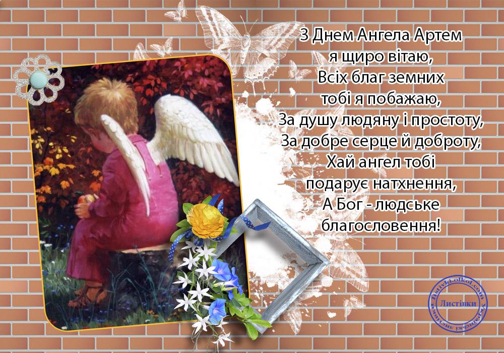 Привітання з Днем Ангела Артема на відкритці