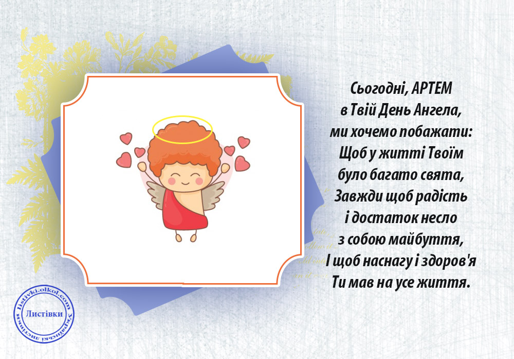 Побажання з Днем Ангела Артема на листівці