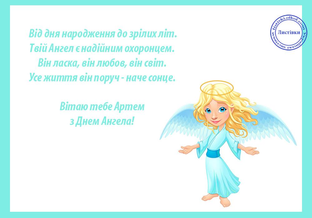 Картинка привітання з Днем Ангела Артема