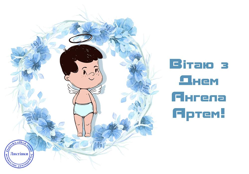 Унікальна листівка з Днем Ангела Артема