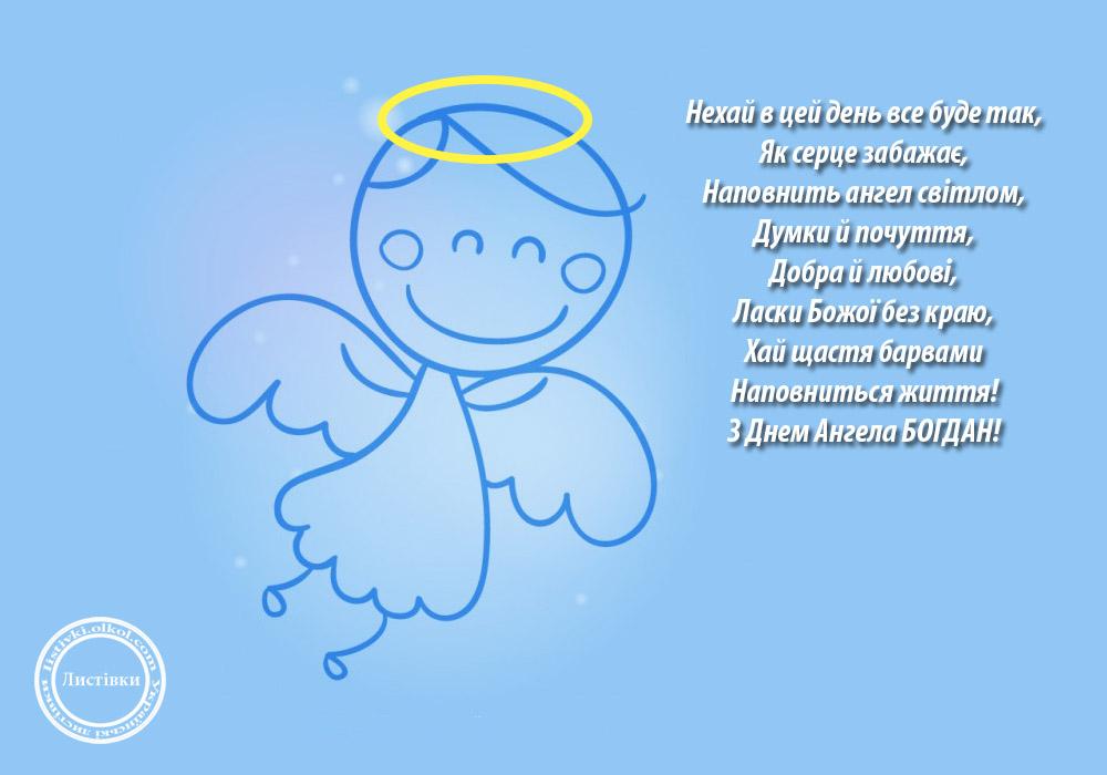 Унікальна листівка з Днем Ангела Богдана з вітальним віршом