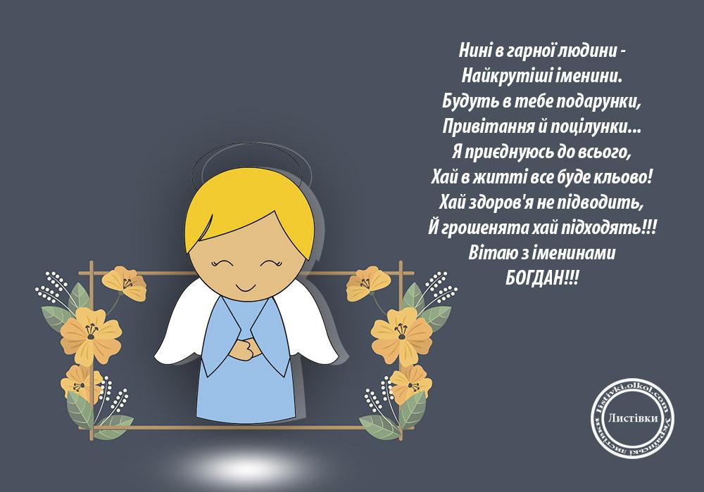 Вітальна листівка з іменинами Богдана
