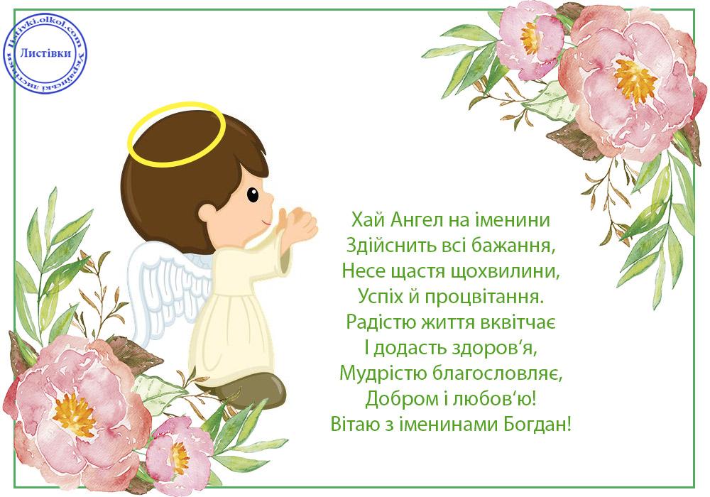 Вірш на іменини Богдана на відкритці
