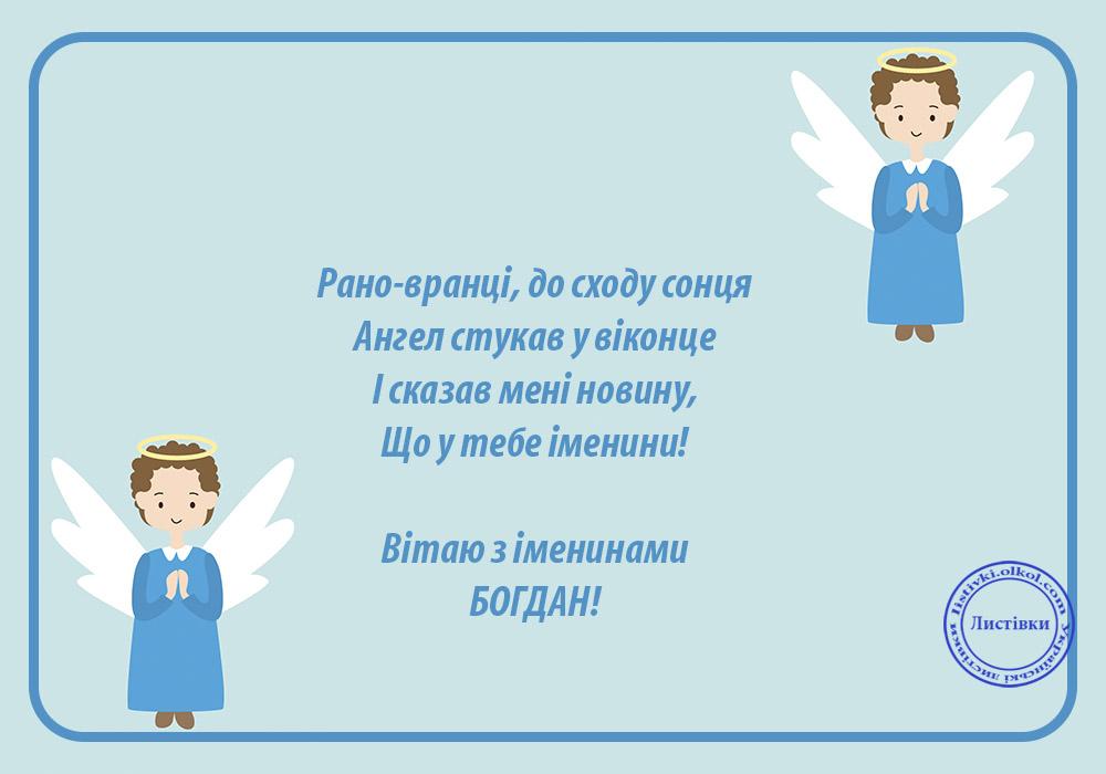 Прикольна листівка з іменинами Богдана