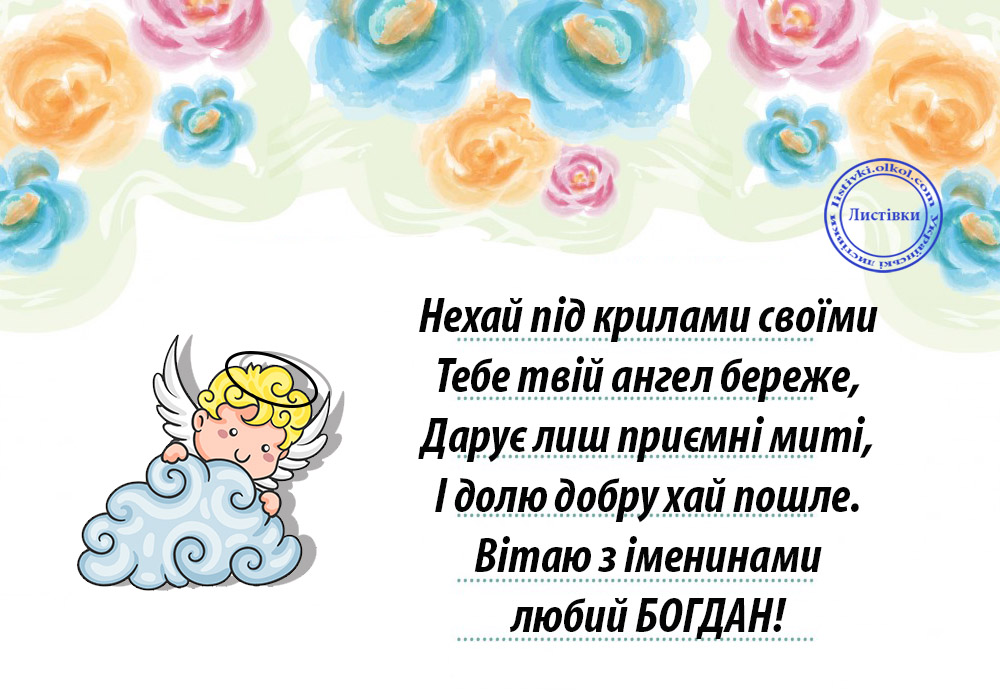 Поздоровчий малюнок на іменини Богдана