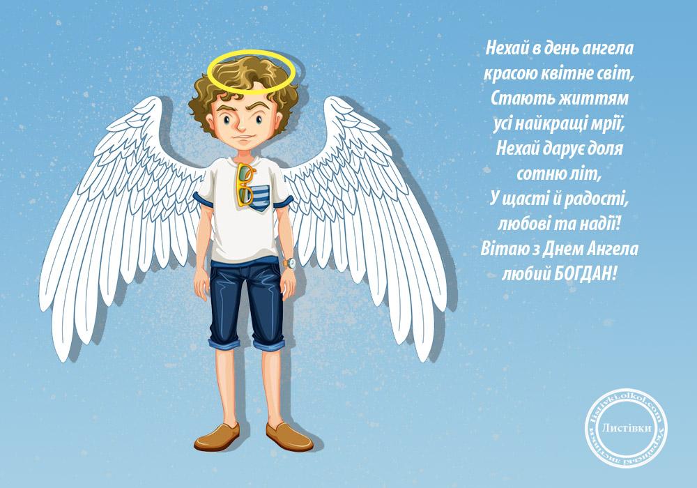 Українська картинка з Днем Ангела Богдана
