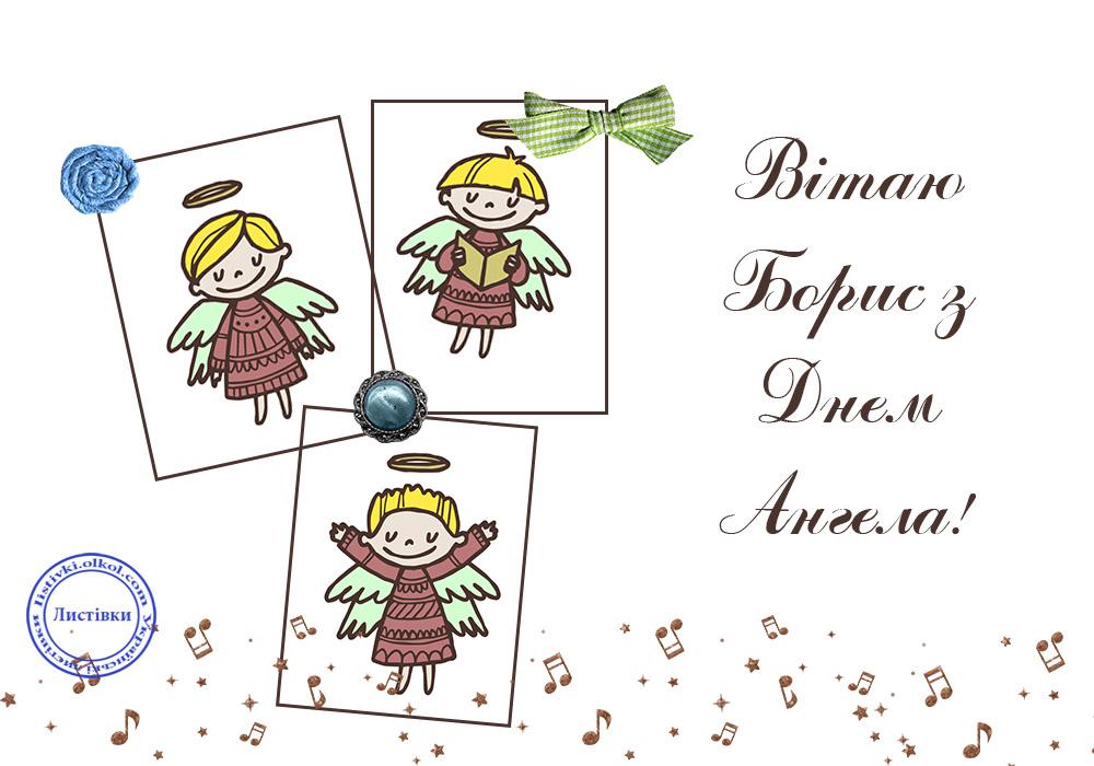 Вітальні листівки з Днем Ангела Бориса