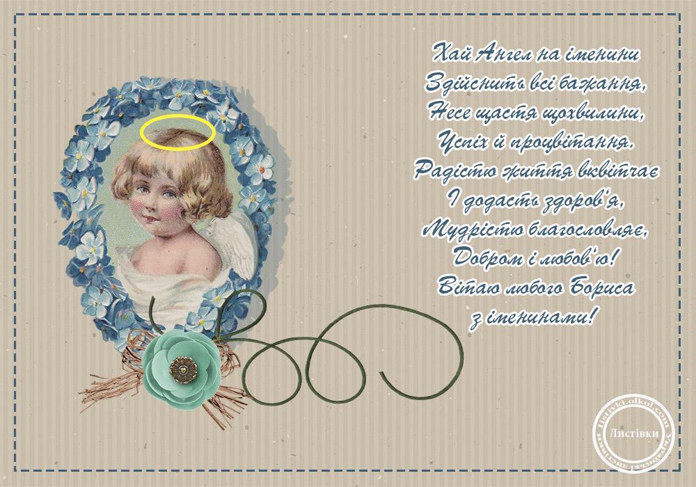 Вітальна листівка з іменинами Бориса