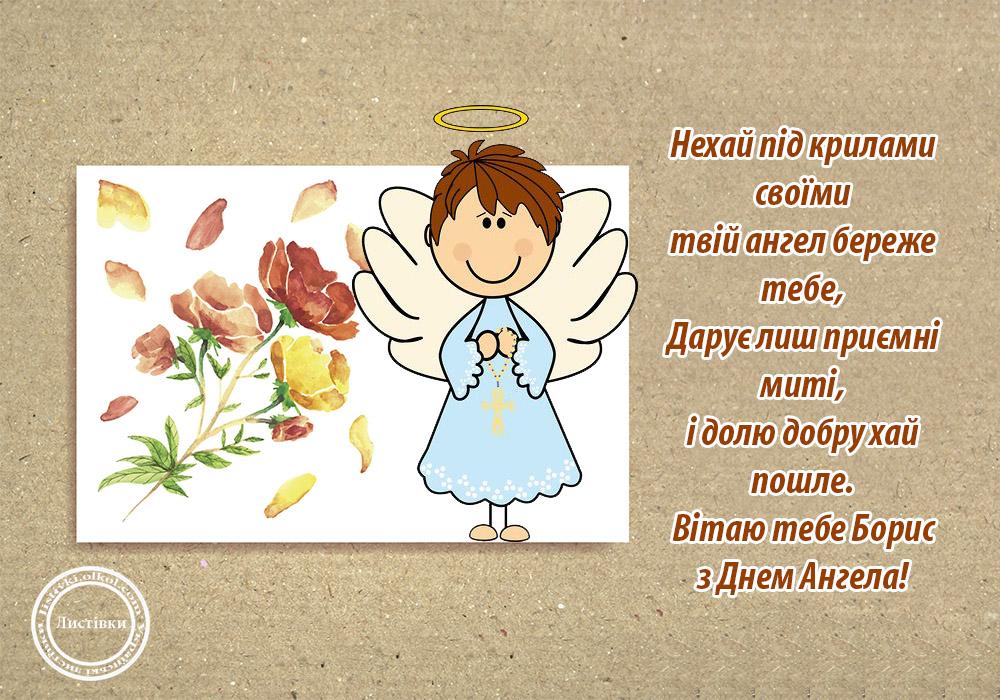 Вірш привітання Борису на День Ангела на листівці