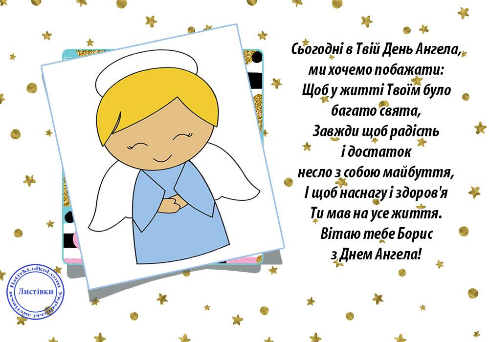 Побажання з Днем Ангела Борису на листівці