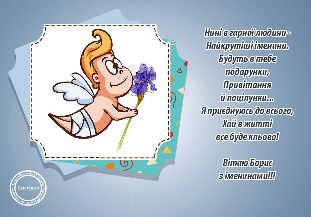Вітальна відкритка з іменинами Борису на українській мові