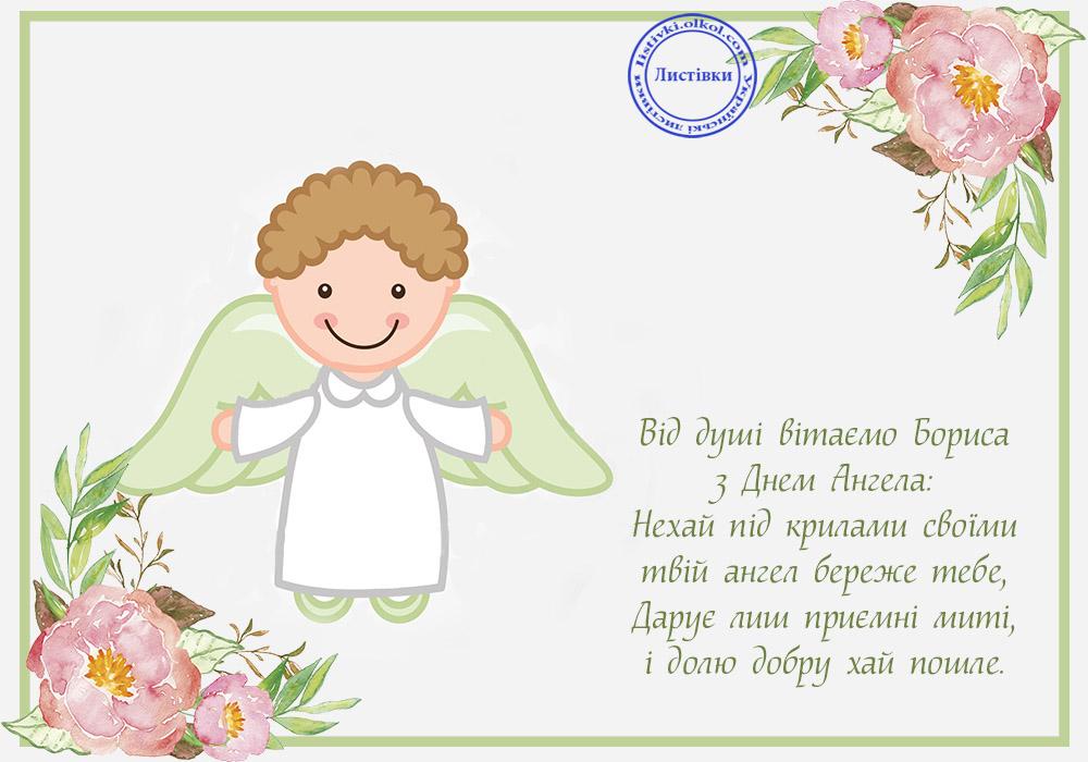 Оригінальна картинка на День Ангела Бориса