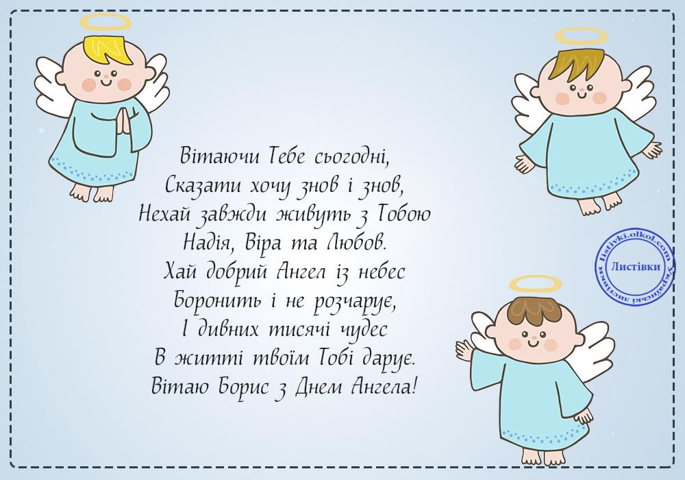 Прикольна листівка з Днем Ангела Бориса