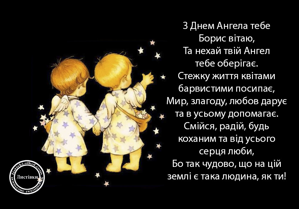 Українська картинка з Днем Ангела Бориса