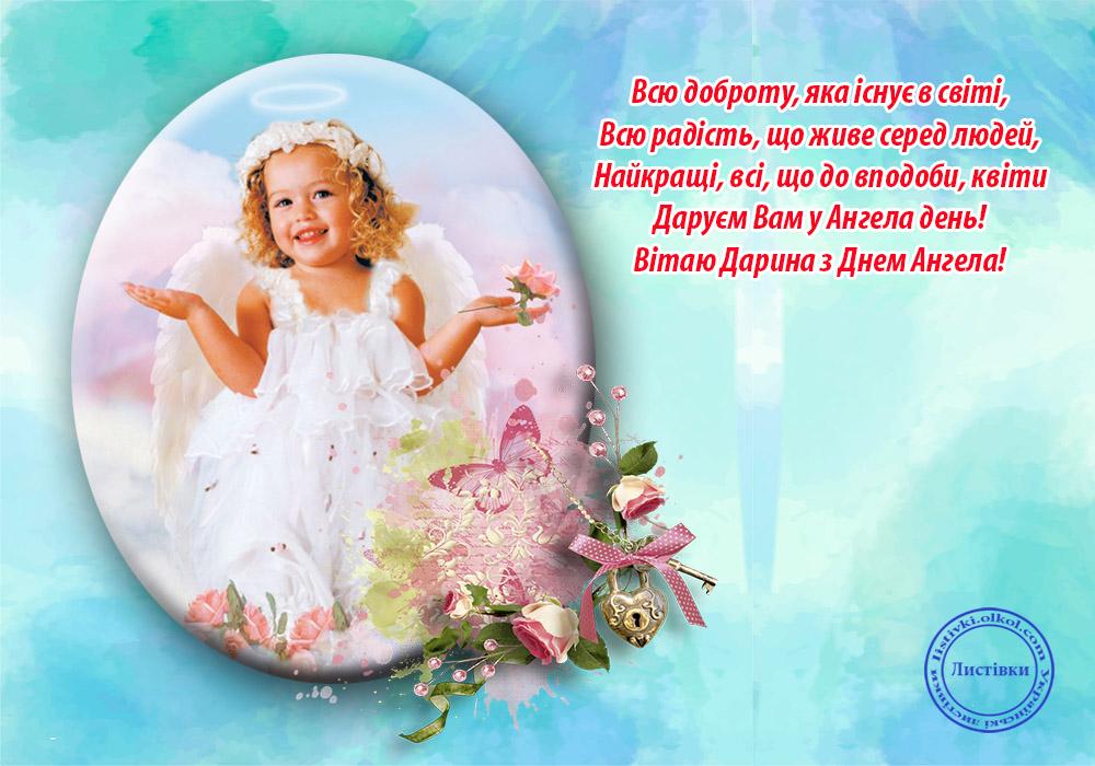 Фото картинка на День Ангела Дарини з віршом