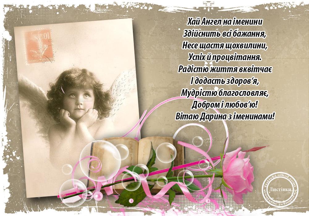 Вінтажна листівка з іменинами Дарині