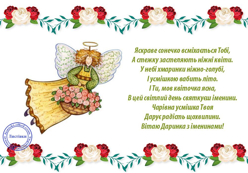 Поздравление дарье с днем ангела 12