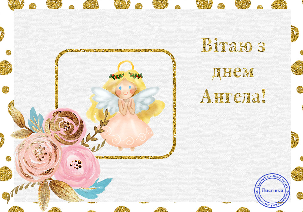 Листівки на День Ангела
