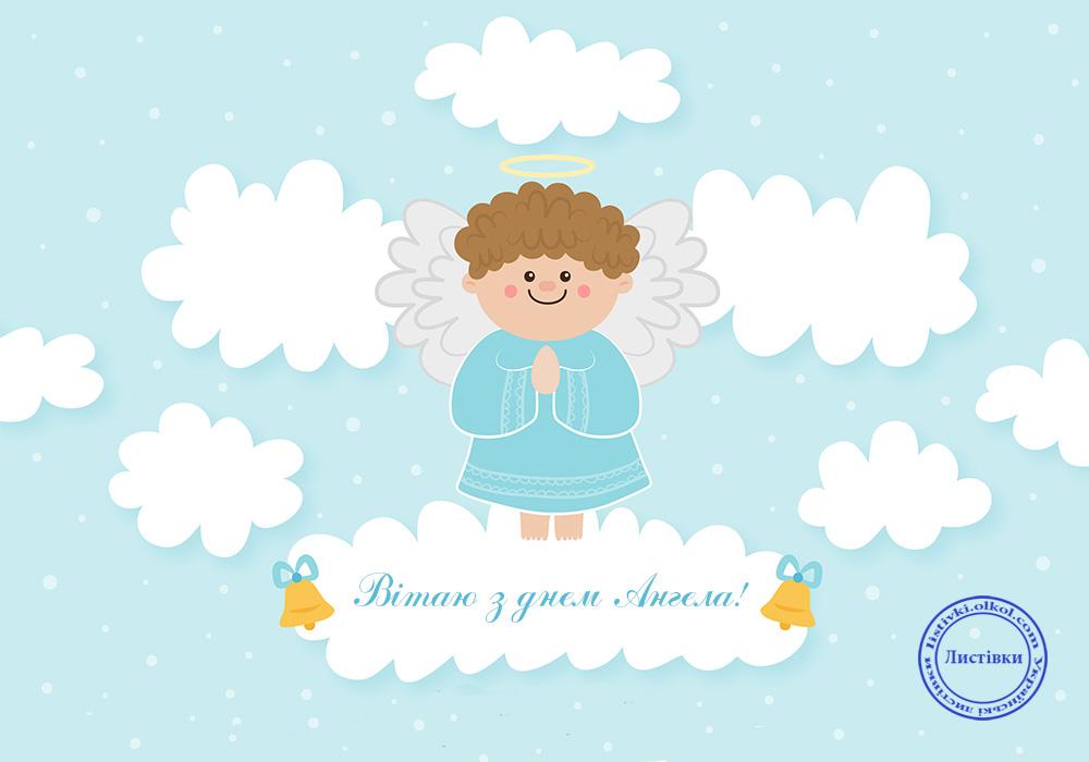Супер листівка на День Ангела