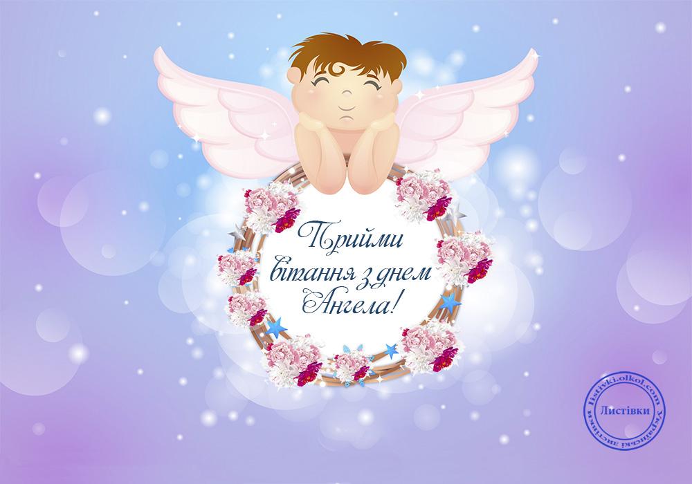 Авторська вітальна листівка на день Ангела