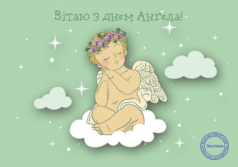 Українська вітальна листівка з днем Ангела