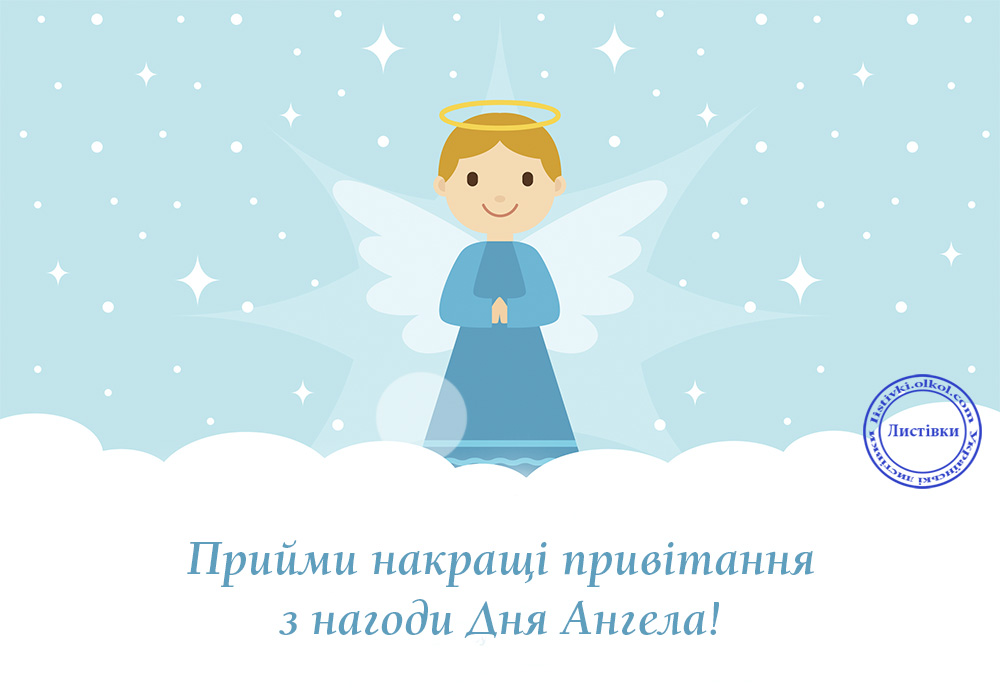 Супер вітальна листівка з Днем Ангела