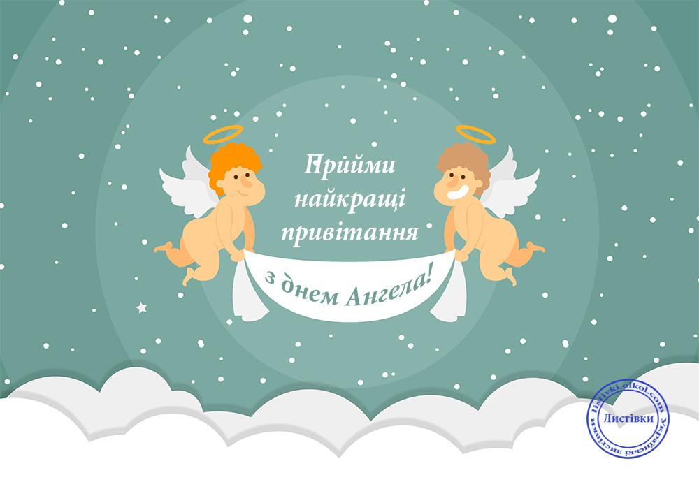 Українська картинка на День Ангела