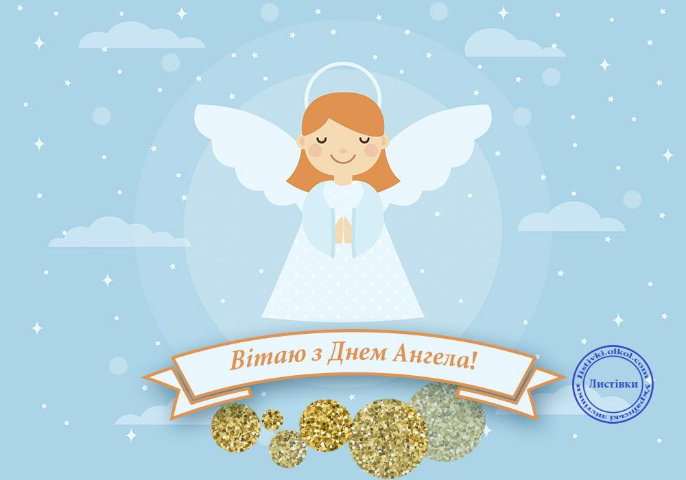 Вітальна відкритка з Днем Ангела