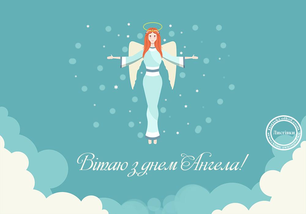 Картинка на День Ангела