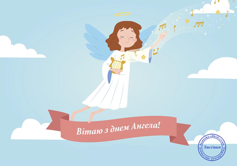 Безкоштовна вітальна листівка на День Ангела на українській мові