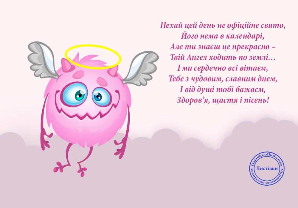 Прикольна листівка на День ангела