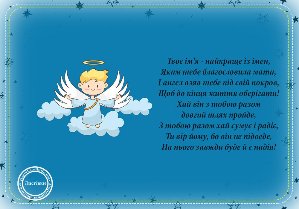 Листівка з віршом на День ангела