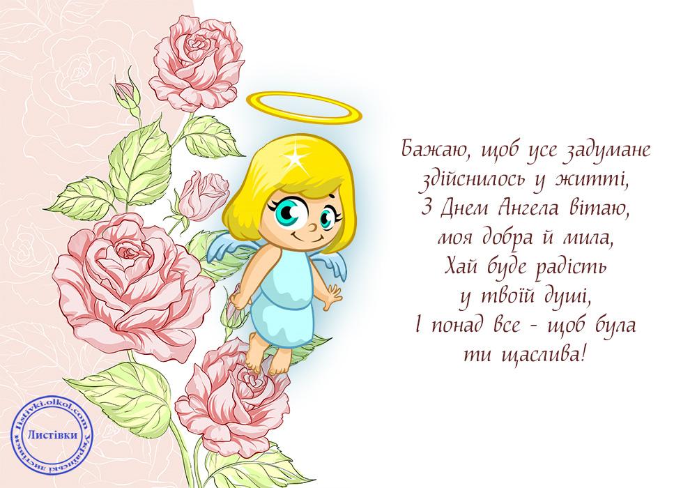 Листівка для дівчини на День ангела