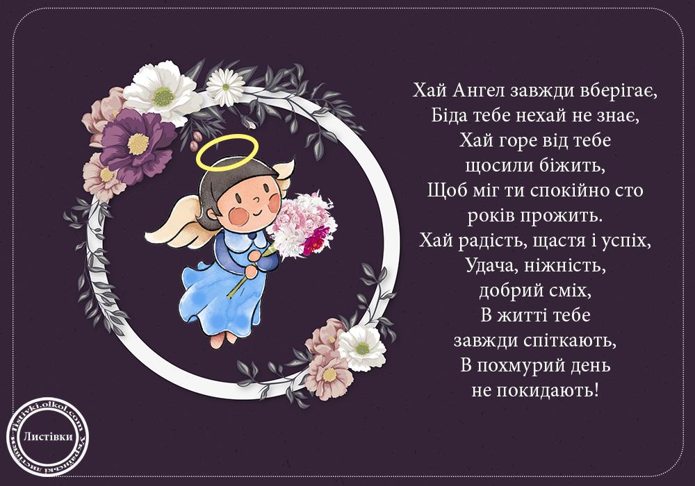 Унікальна вітальна листівка на День Ангела