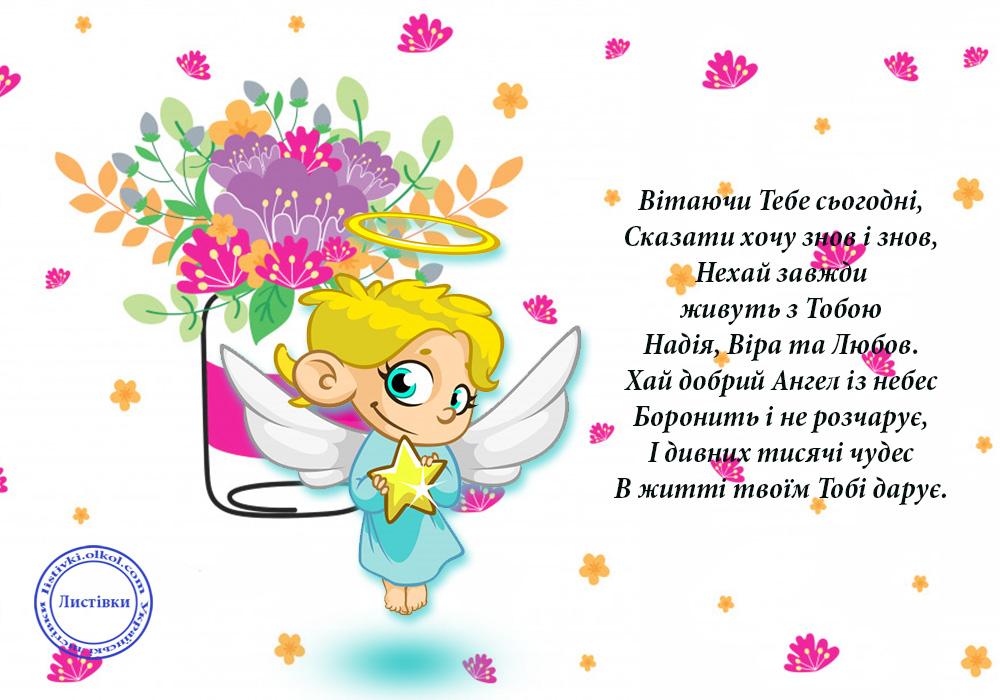 Вірш привітання на День ангела на листівці