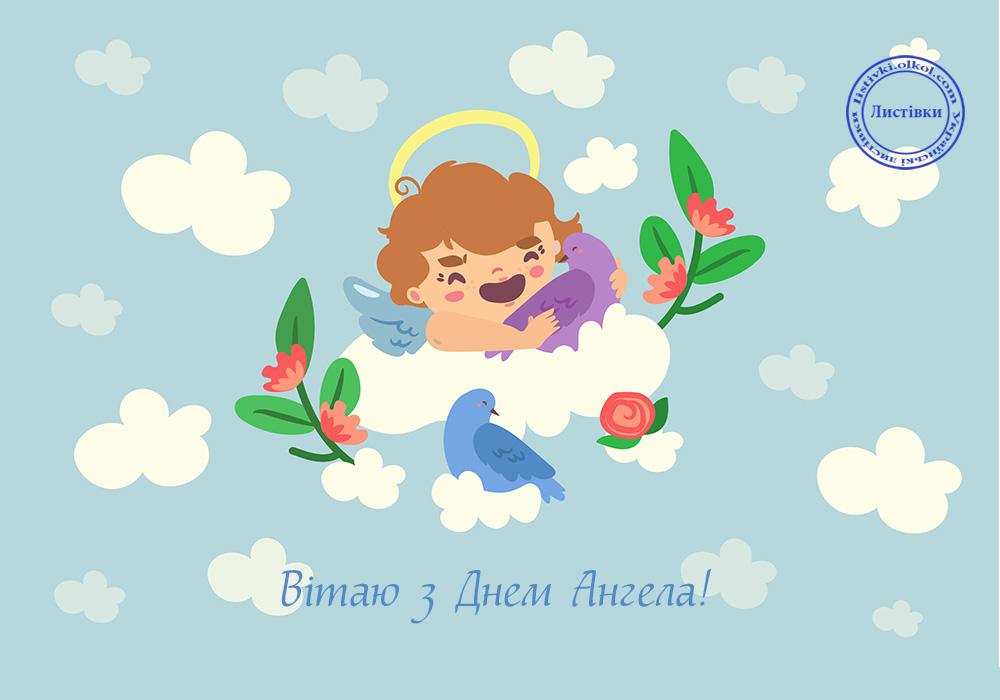 Смішна листівка з Днем Ангела