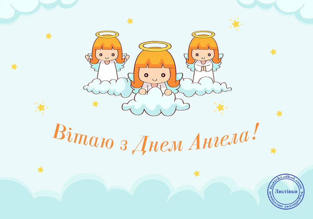 Листівка з малюком на День Ангела