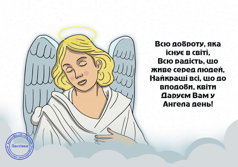Вітальна листівка на Ви з Днем Ангела