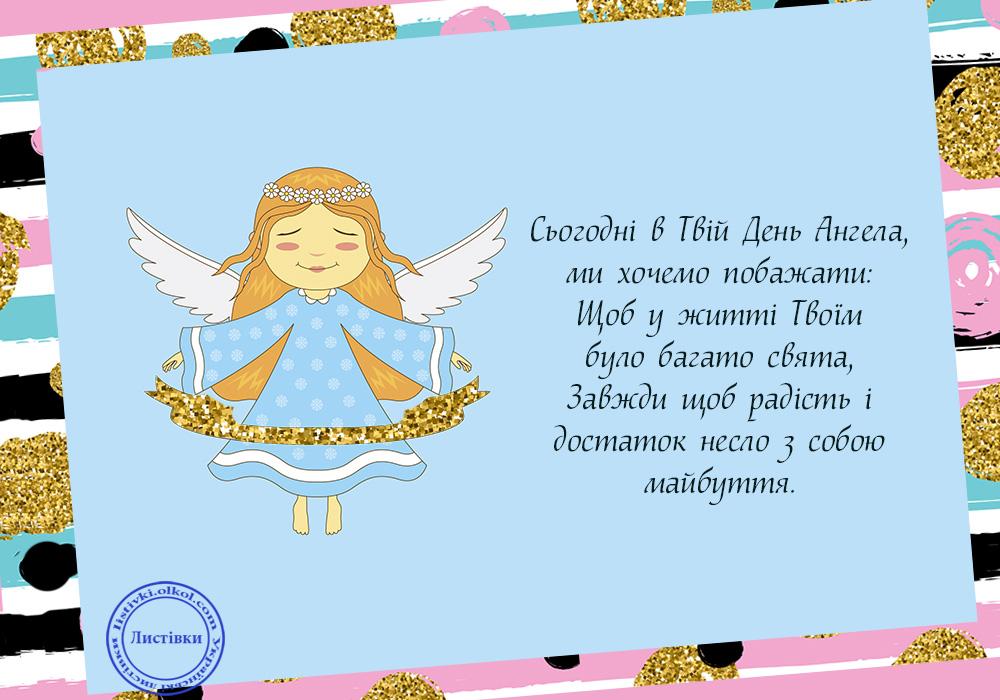 Побажання на День ангела на листівці