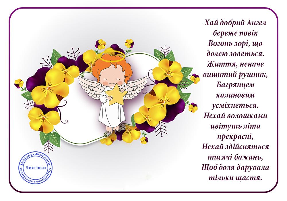 Листівка з Днем ангела на українській мові