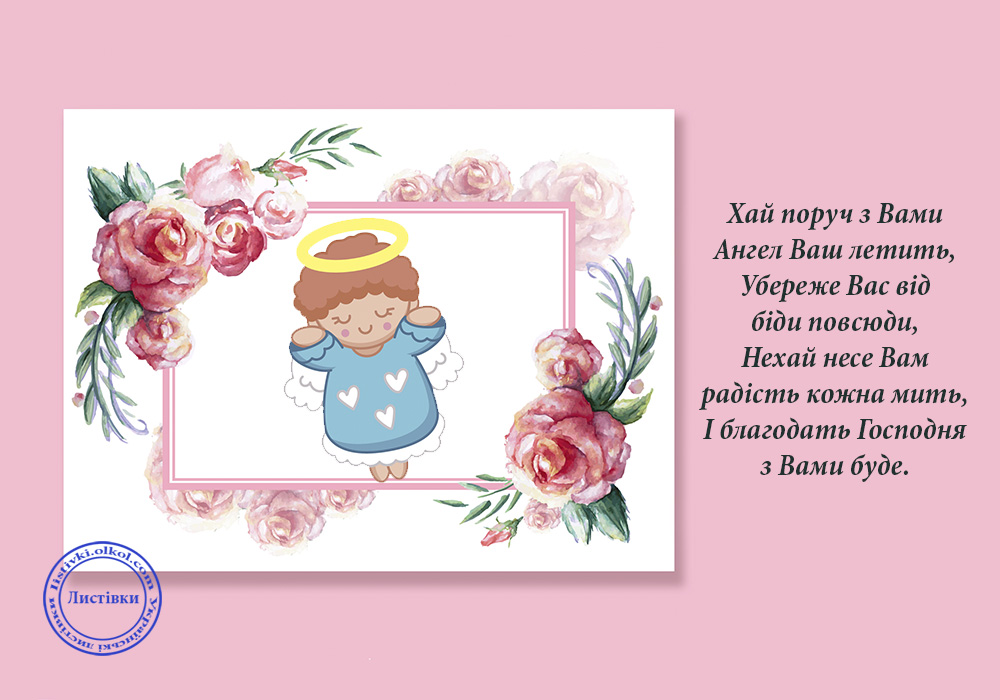 Вітальна листівка з Днем Ангела на Ви