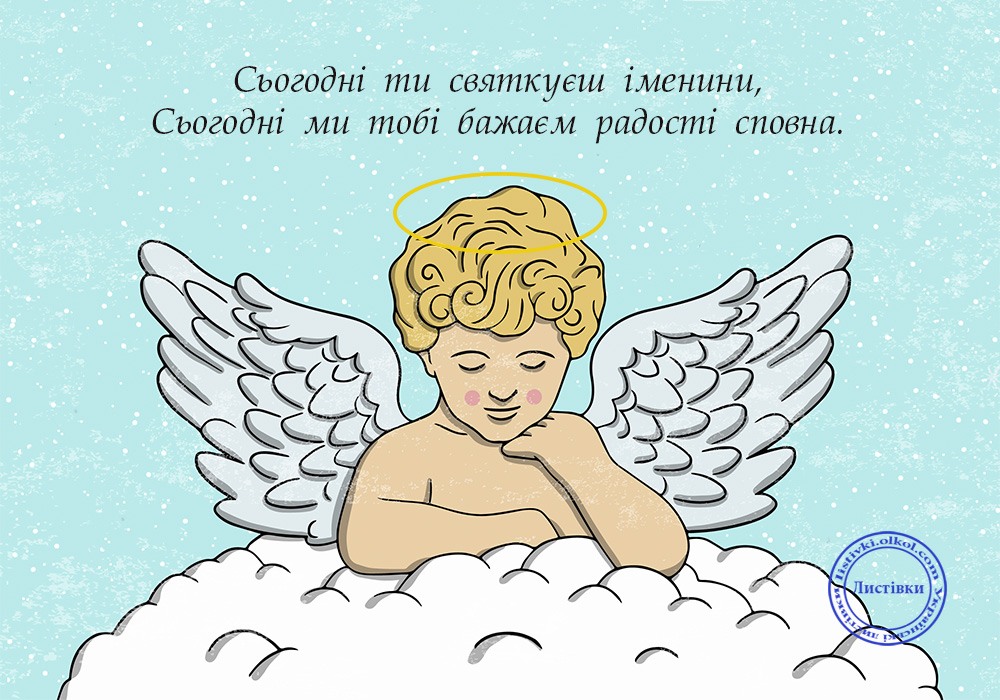 Вітальна листівка на іменини на українській мові