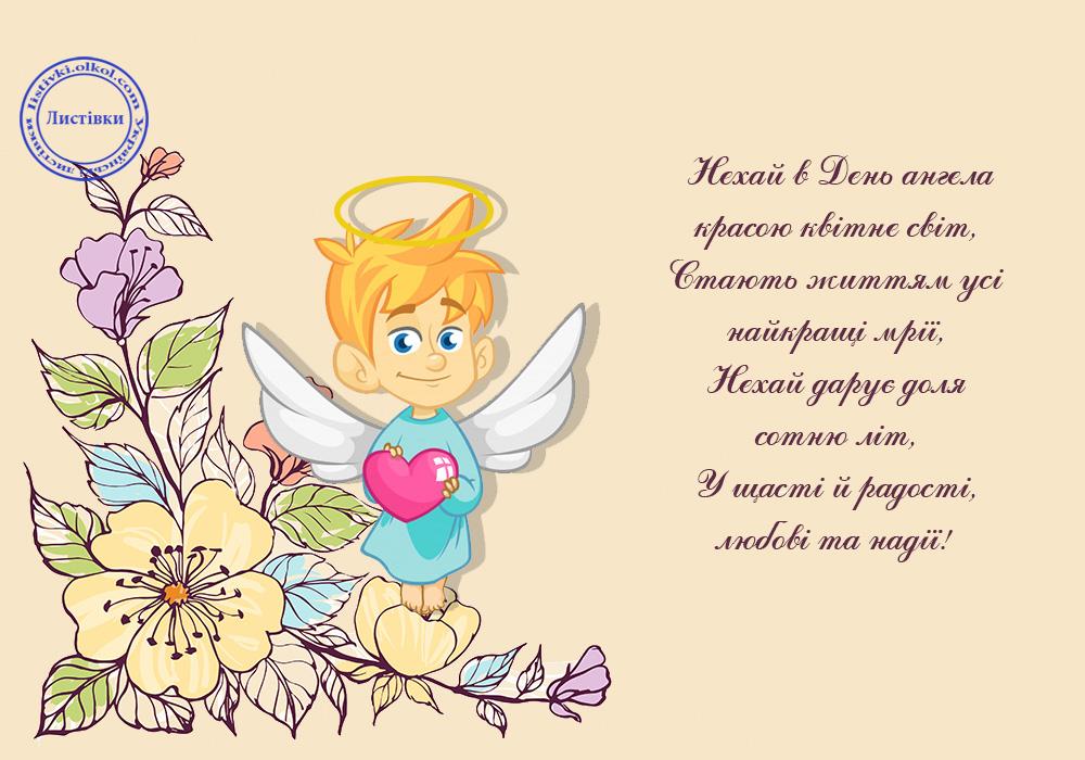 Вітальна картинка з Днем Ангела