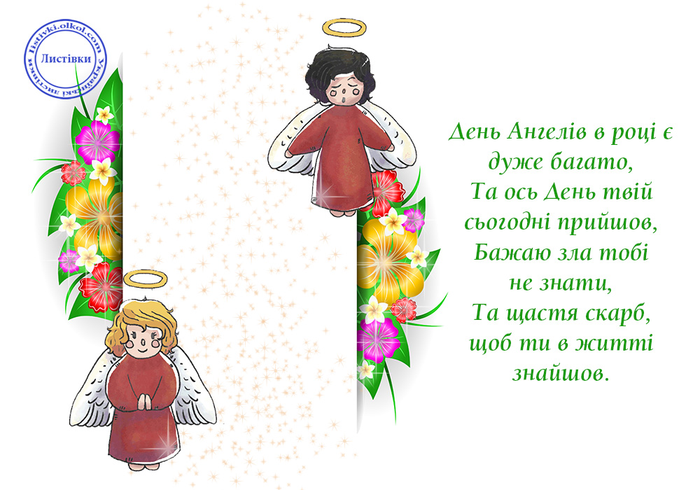 Безкоштовна вітальна відкритка з Днем ангела