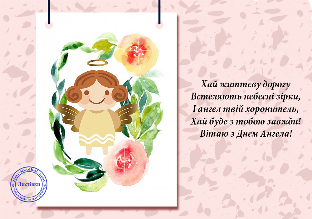 Короткий вірш привітання з Днем ангела на листівці