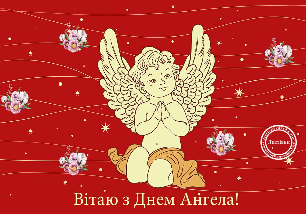 Листівка з ангелочком на День Ангела